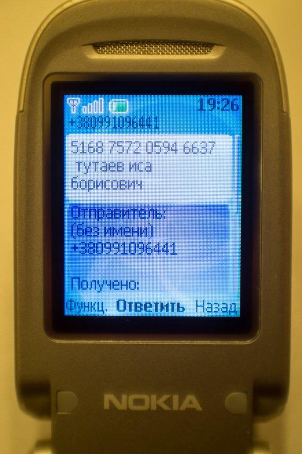 Жалоба-отзыв: Тутаев Иса Борисович - Кидала на OLX.UA.  Фото №1