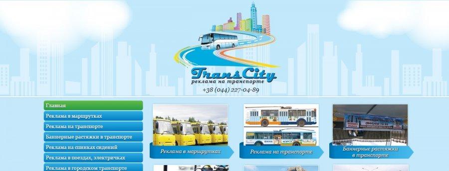 Жалоба-отзыв: Транс Сити рекламное агентство - Мошенники РА Транс Сити по рекламе в транспорте