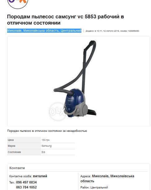 Жалоба-отзыв: Синіцин Віталій Валентинович - Відправив згорівший пилосос