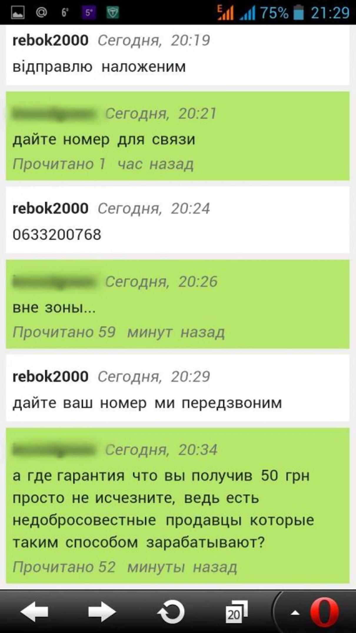 Жалоба-отзыв: Барилюк Ярослав Валерьевич - Мошенник на olx.  Фото №2