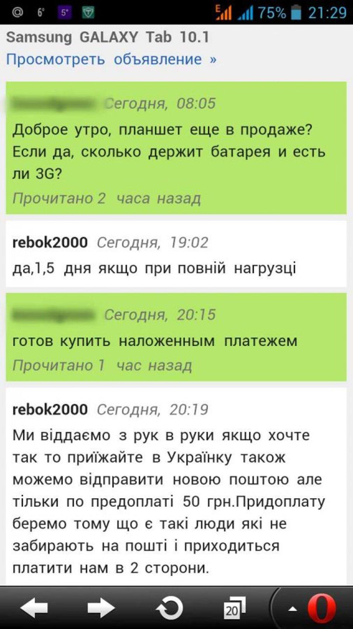 Жалоба-отзыв: Барилюк Ярослав Валерьевич - Мошенник на olx