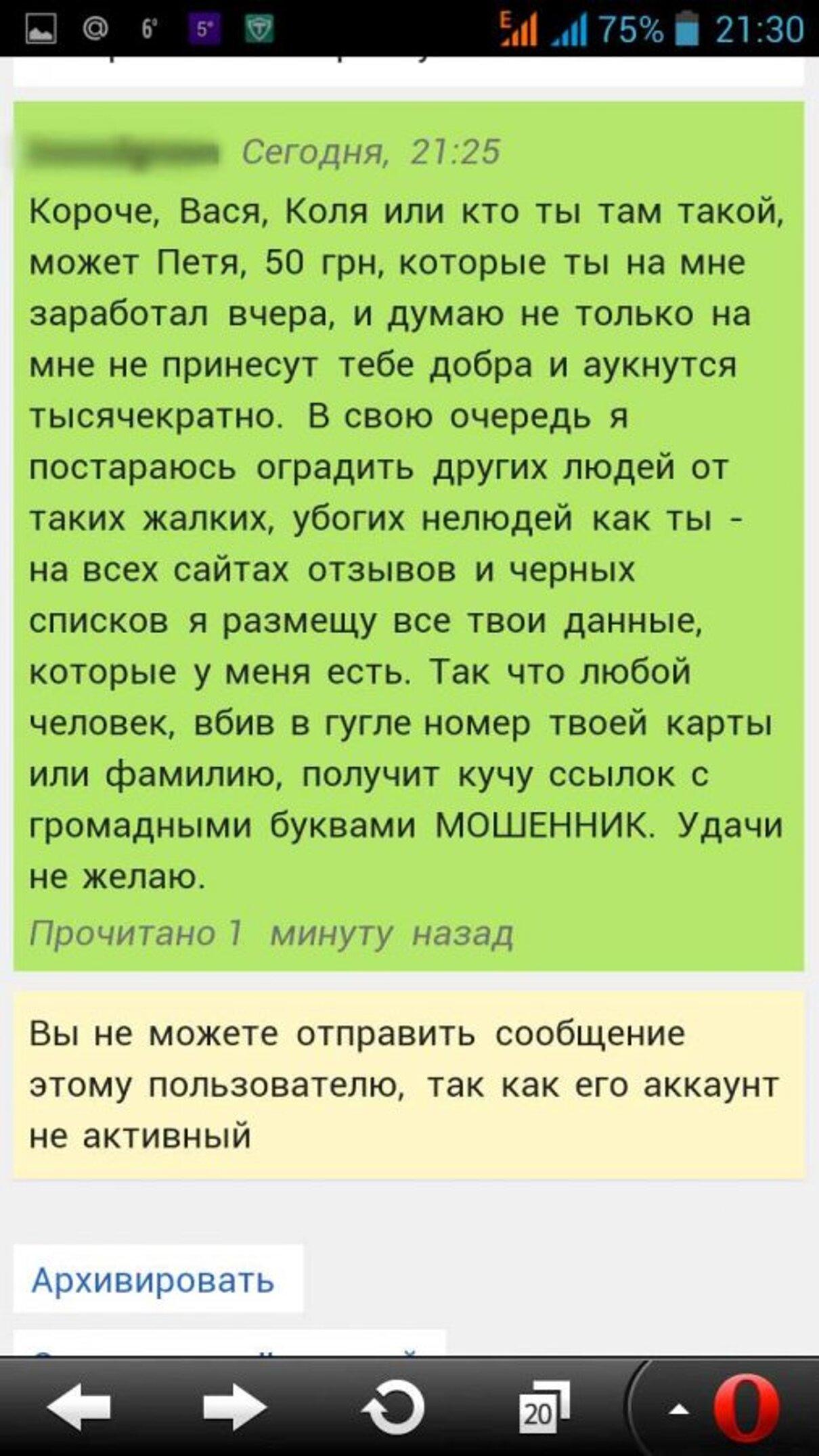 Жалоба-отзыв: Барилюк Ярослав Валерьевич - Мошенник на olx.  Фото №4