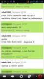 Жалоба-отзыв: Барилюк Ярослав Валерьевич - Мошенник на olx.  Фото №3