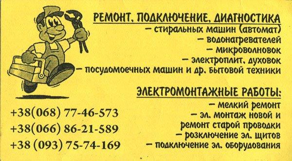 Жалоба-отзыв: Олег - бездарный сервис по обслуживанию техники - Бездарный говнюк с OLX выдает себя за мастера бытовой техники