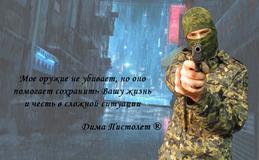 Жалоба-отзыв: Дима пистолет - Дима пистолет кидала, мошенник