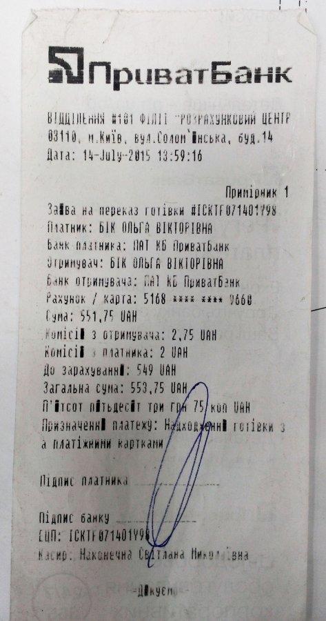 Жалоба-отзыв: Оля Бик beatris-opt.com - Мошенница, берет 100% предоплату и не высылает товар.  Фото №1