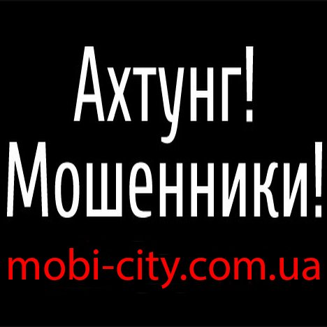 Жалоба-отзыв: Mobi-city.com.ua - Mobi-city.com.ua - МОШЕННИКИ!!!