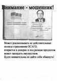 Жалоба-отзыв: Костюченко Александр Алексеевич - Мошенник Костюченко Александр Алексеевич