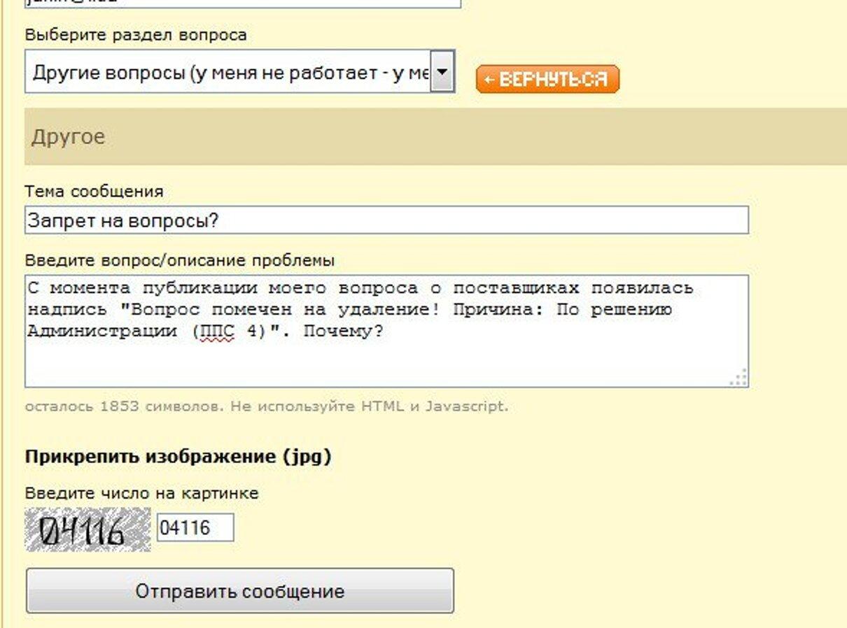 Жалоба-отзыв: Кидстафф, kidstaff.com.ua - Беспредел админов, преследование, издевательства, ограничение и нарушение прав граждан.  Фото №1