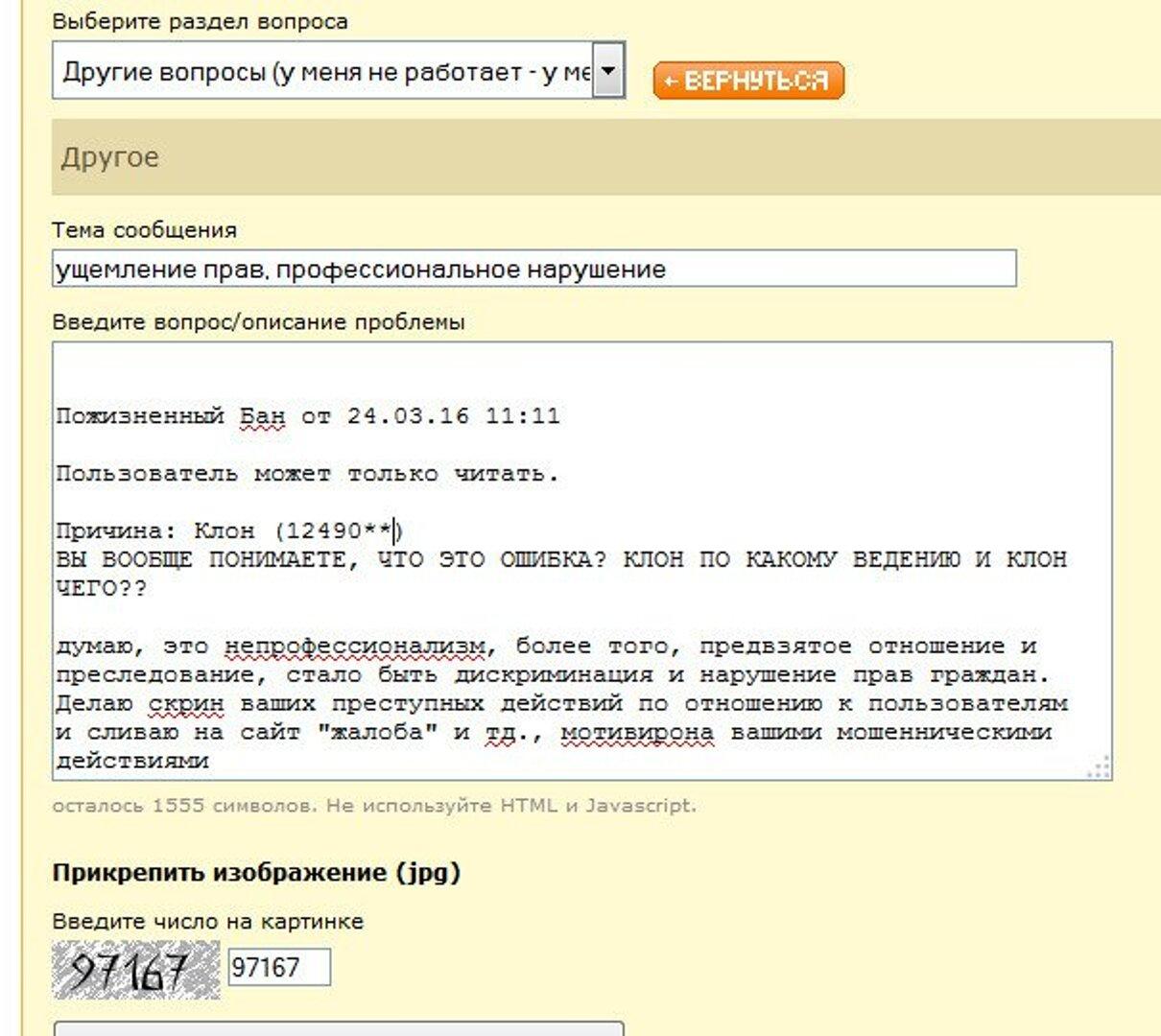 Жалоба-отзыв: Кидстафф, kidstaff.com.ua - Беспредел админов, преследование, издевательства, ограничение и нарушение прав граждан.  Фото №2