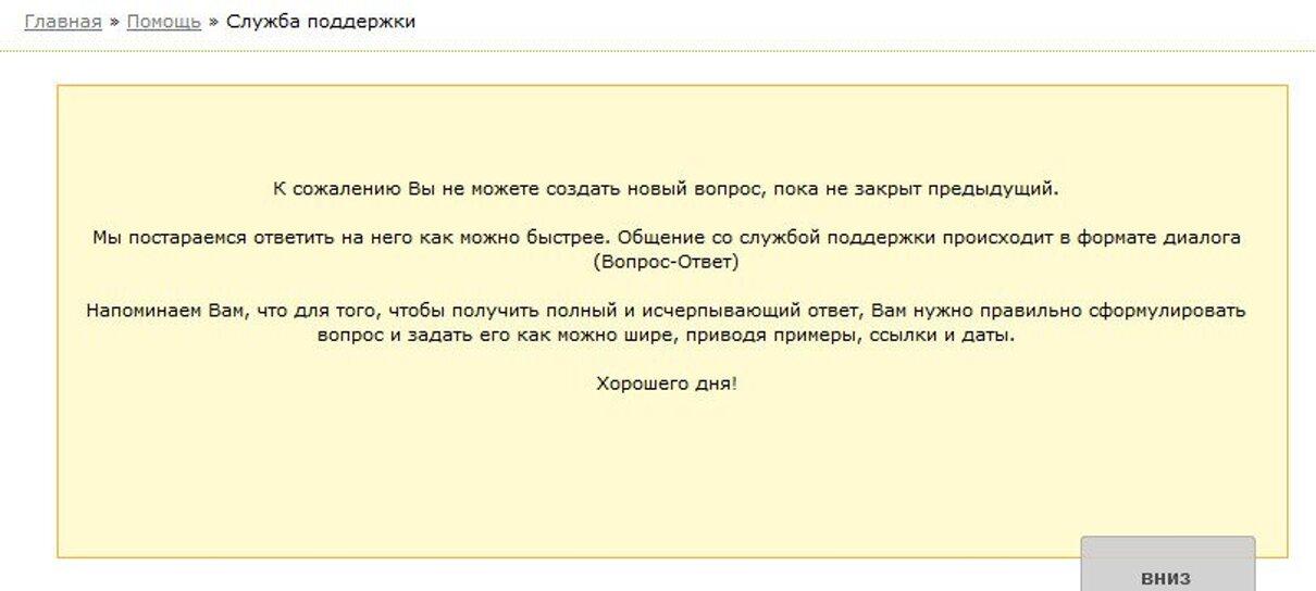 Жалоба-отзыв: Кидстафф, kidstaff.com.ua - Беспредел админов, преследование, издевательства, ограничение и нарушение прав граждан.  Фото №3