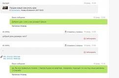Жалоба-отзыв: Ковальчук Дмитрий Сергеевич - Осторожно, мошенник!!! Разводняк, обман на ОЛХ! Мошенник на ОЛХ (OLX).  Фото №2