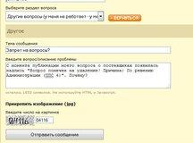 Жалоба-отзыв: Кидстафф, kidstaff.com.ua - Беспредел админов, преследование, издевательства, ограничение и нарушение прав граждан