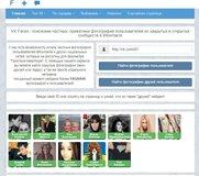 Жалоба-отзыв: Сайт з приватними фото - Сайт з приватними фото.  Фото №1