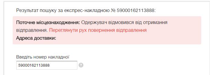 Жалоба-отзыв: Гуренко Кирилл - OLX. Не забирает посылки, не оплачивает доставку