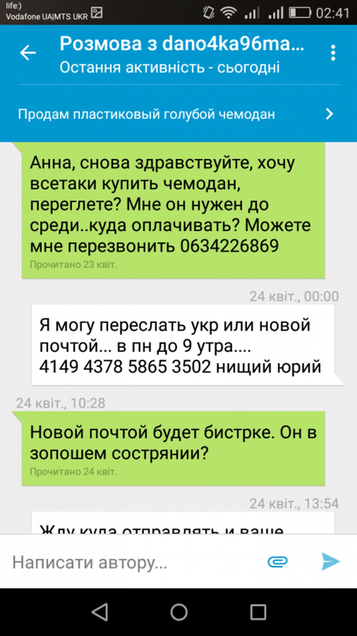 Жалоба-отзыв: Даночка Новикова - Малолетка которая обманивает на олх.  Фото №2