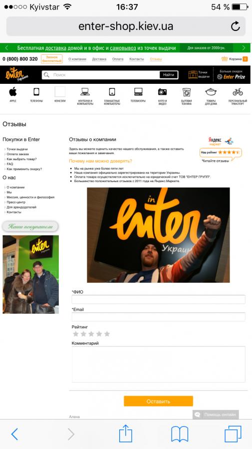Жалоба-отзыв: Enter-shop.kiev.us - Аферисты