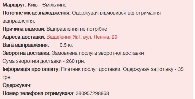 Жалоба-отзыв: Vanod12 - Заказывает товар наложеным платежом, посылки не забирает.  Фото №1