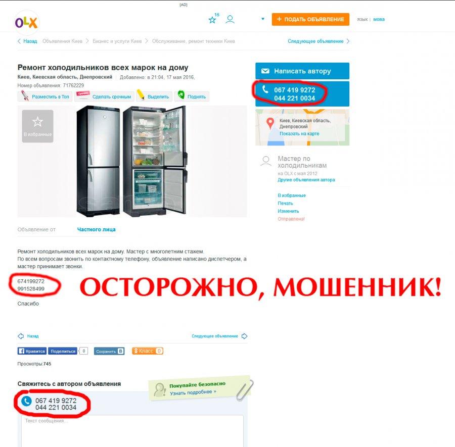 Жалоба-отзыв: Мастер по ремонту холодильников - Ремонт холодильников (кидала)