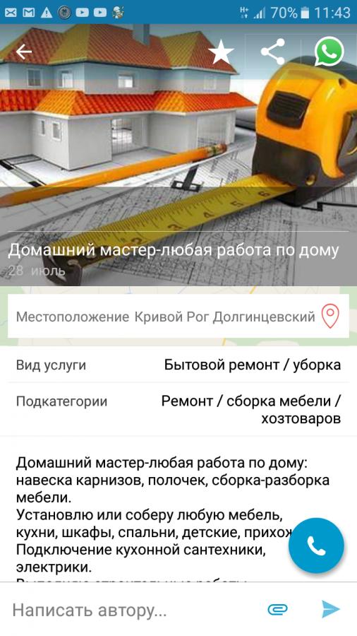 Жалоба-отзыв: Домашний мастер - Мошенники