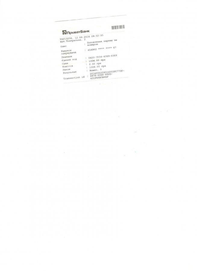 Жалоба-отзыв: Куликов Александр Владимирович - Обманул на 1006 грн за продукты питания (за чеснок)