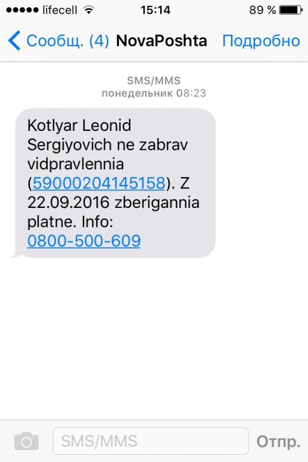 Жалоба-отзыв: Котляр Леонид Сергеевич - Не забрал исправную посылку