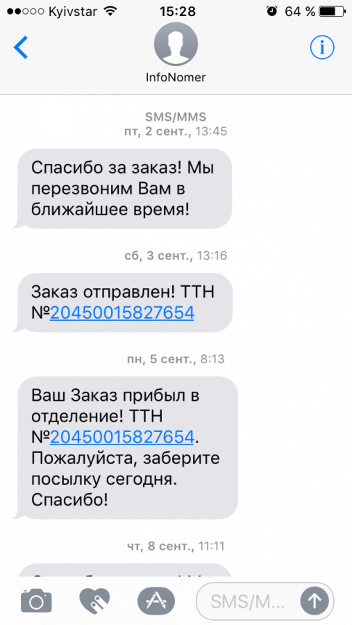Жалоба-отзыв: Интернет -магазин powerbank-mi.com.ua, banan.online, mipower-bank.in.ua - Портативные зарядные устройства.  Фото №2