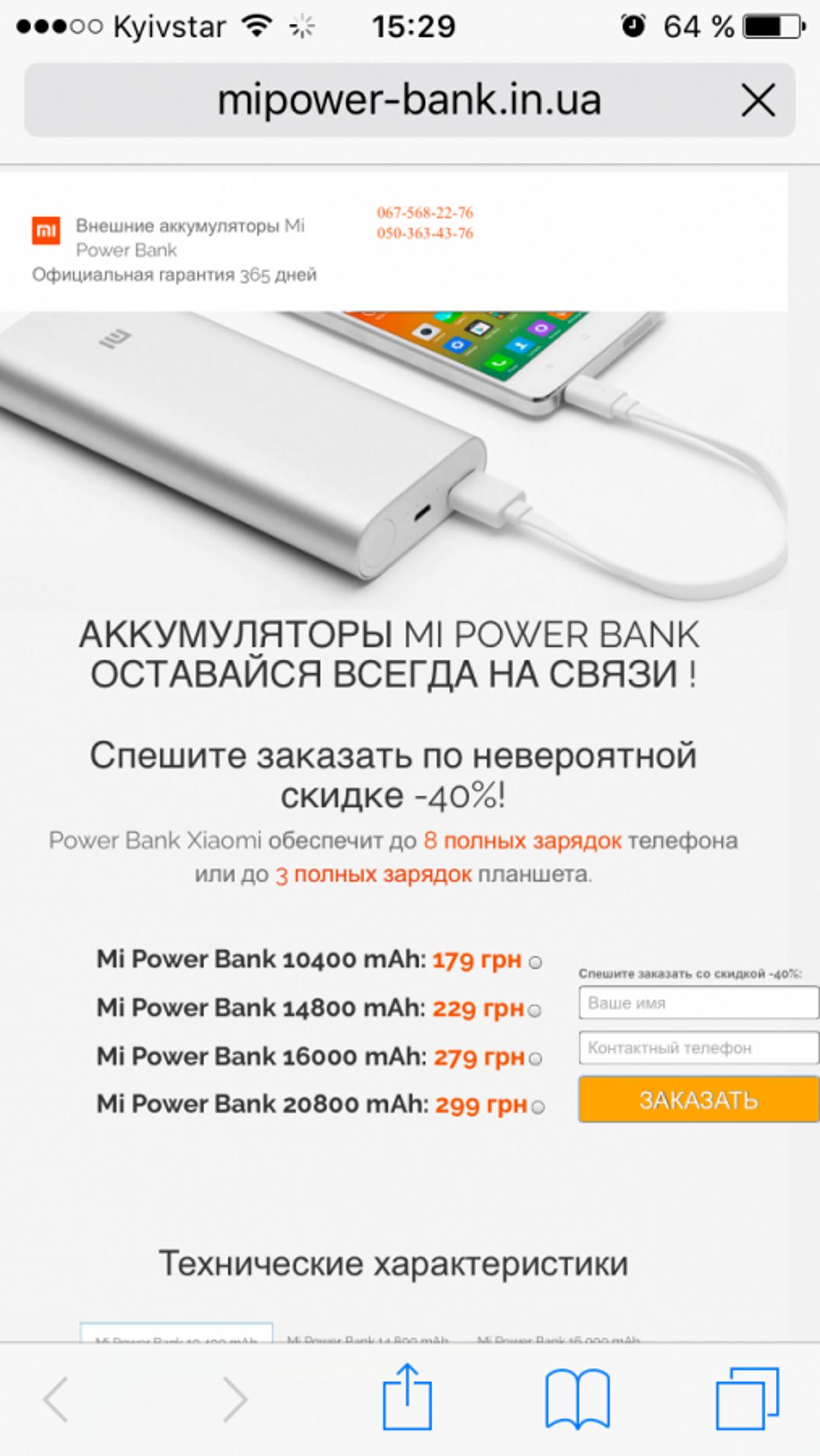 Жалоба-отзыв: Интернет -магазин powerbank-mi.com.ua, banan.online, mipower-bank.in.ua - Портативные зарядные устройства.  Фото №1