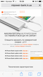 Жалоба-отзыв: Интернет -магазин powerbank-mi.com.ua, banan.online, mipower-bank.in.ua - Портативные зарядные устройства