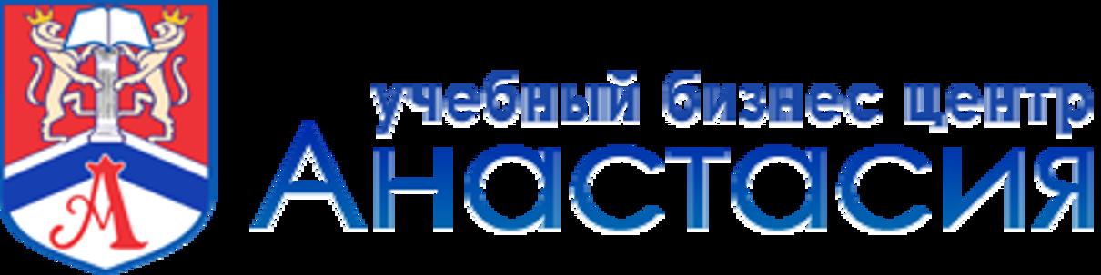 Жалоба-отзыв: Учебный бизнес центр Анастасия - Непрофессионалы, мошенники, обманщики.  Фото №1