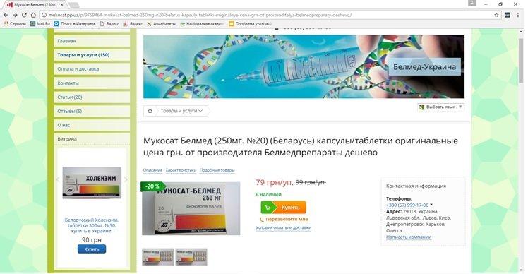 Жалоба-отзыв: Белмед-Украина - Недобросовестная работа фирмы Белмед-Украина