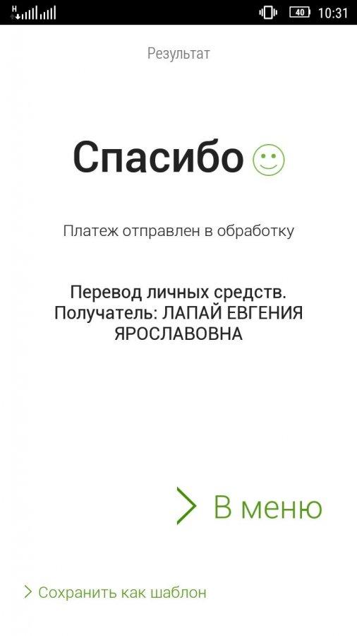 Жалоба-отзыв: Лапай Евгения - 5168757288712153 Лапай Е.её номер 0630631093