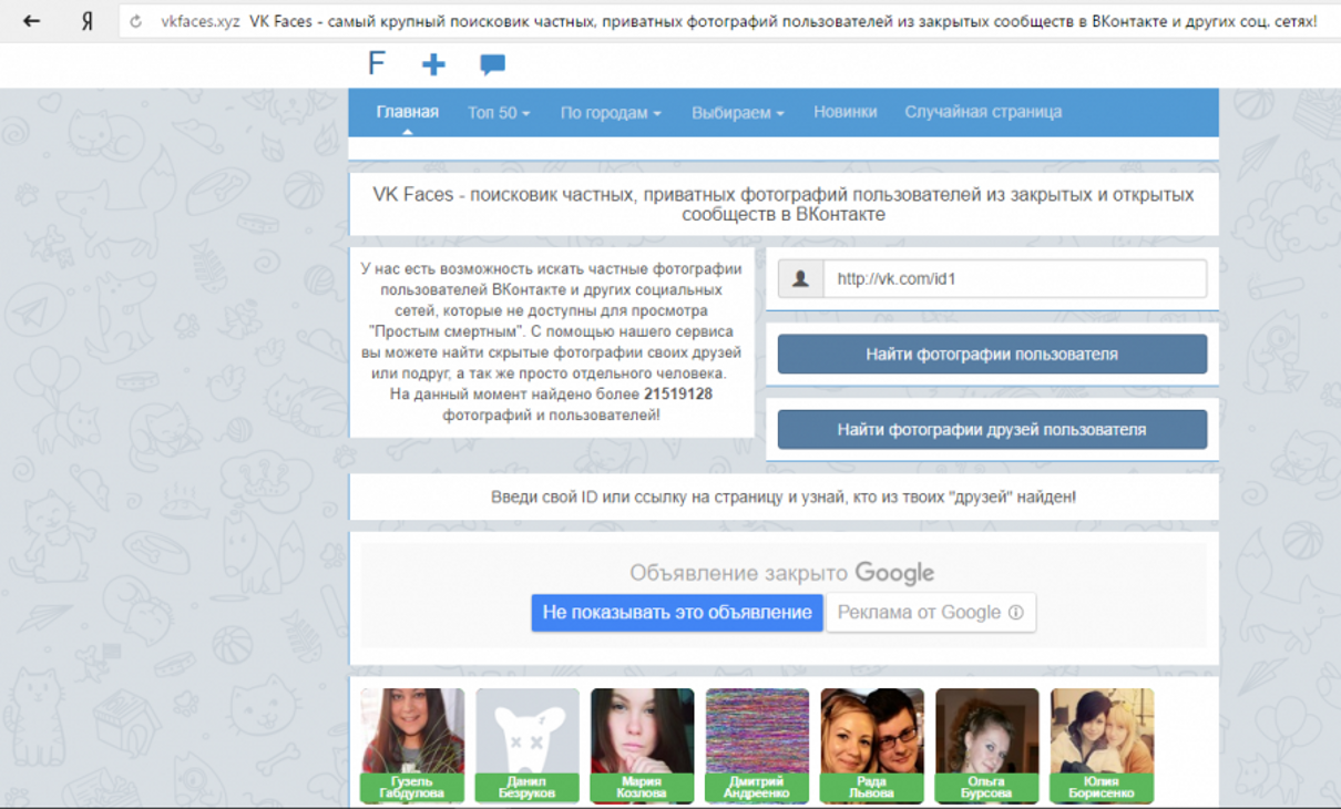 Жалоба-отзыв: Http://vkfaces.xyz - Сайт з приватними фото.  Фото №1