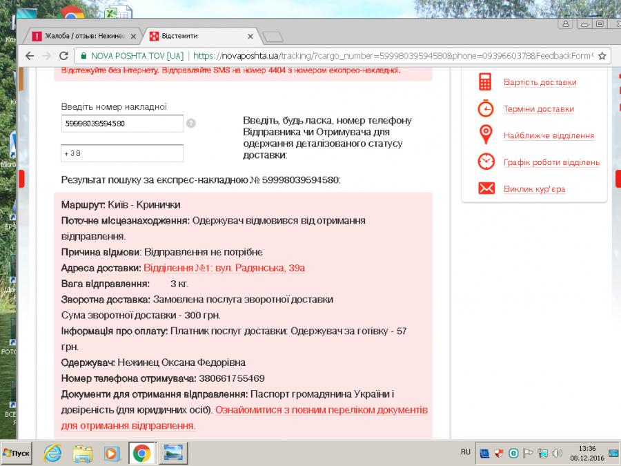 Жалоба-отзыв: Нежинец Оксана Федоровна - Не забрала посылку новой почты, покупка через ОЛХ