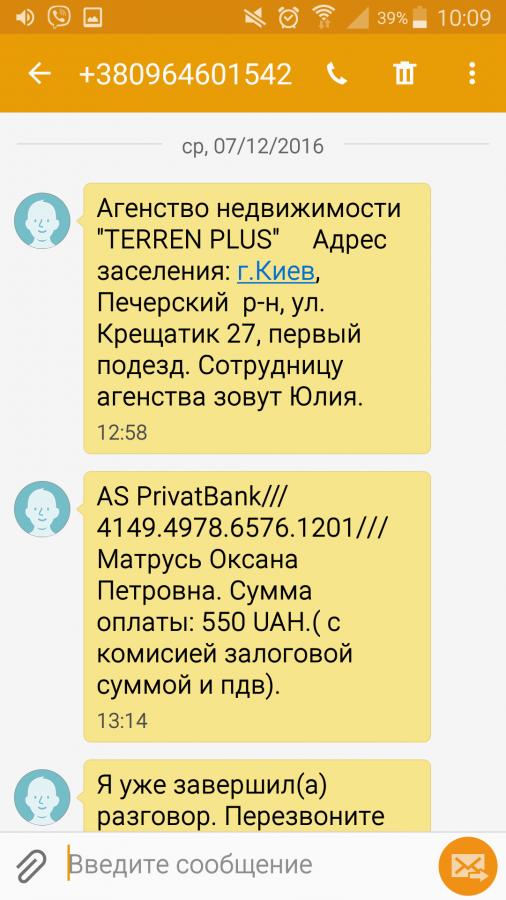 Жалоба-отзыв: Андрей - Квартиры посуточно
