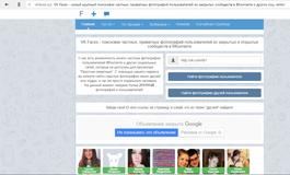 Жалоба-отзыв: Vkfaces.xyz - Сайт з приватними фото.  Фото №1