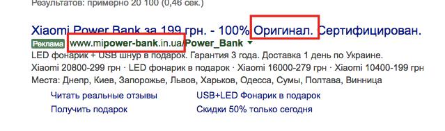 Жалоба-отзыв: Mipower-bank.in.ua - Развод чистой воды - мошенники.  Фото №1