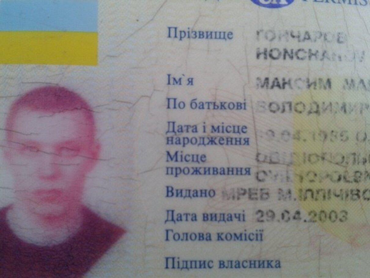 Жалоба-отзыв: Гончаров Максим Владимирович - Мошенник.  Фото №1