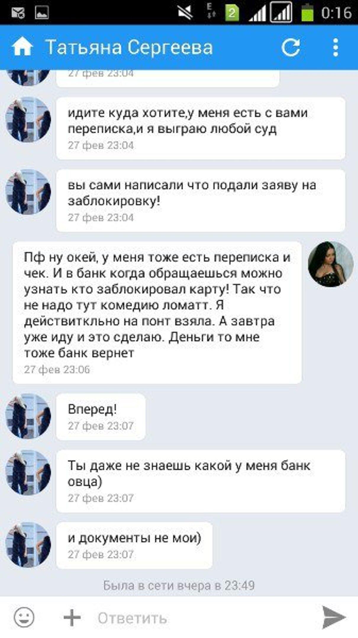 Жалоба-отзыв: 4188373027305108 Татьяна Проснякова - Мошенница.  Фото №4