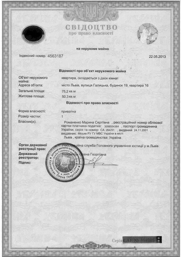 Жалоба-отзыв: Романенко Марина Сергеевна - Развод по аренде.  Фото №2