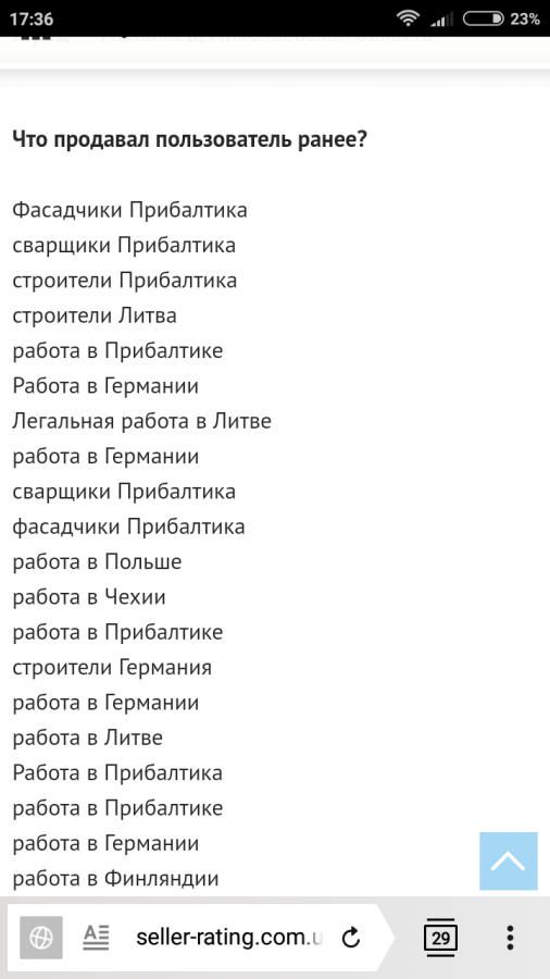 Жалоба-отзыв: Светлана Чухриенко - Людей отправляет в никуда.  Фото №3