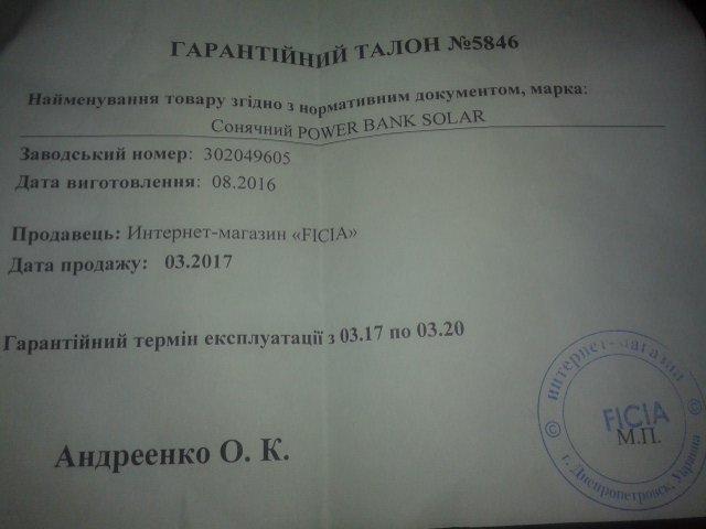 Жалоба-отзыв: Отправка была с магазина FICIA, mipower -bank. in. ua/Power_bank - ВРАНЬЕ О ЕМКОСТИ ПОВЕР БАНКА, А ТАК ЖЕ МОРОЗЗЗ.  Фото №1