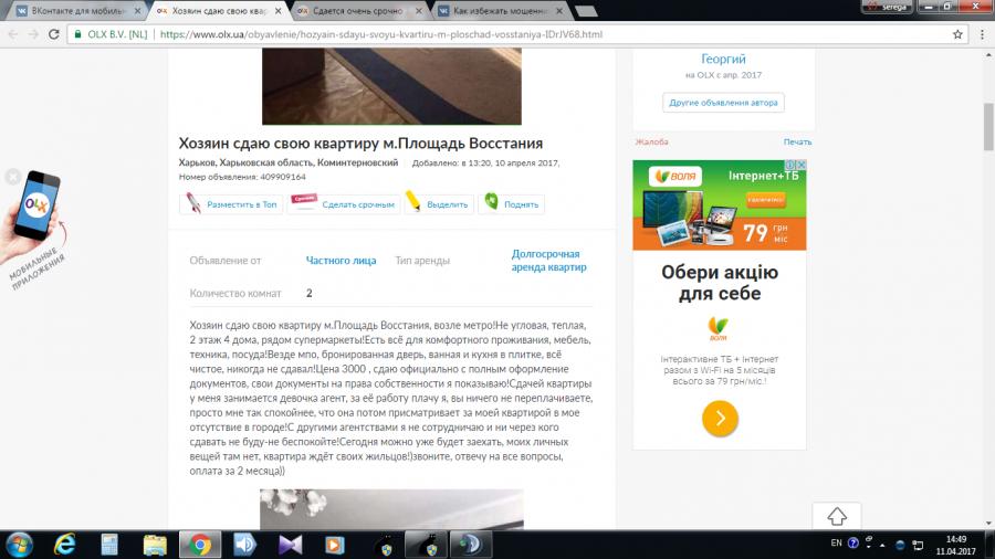 Жалоба-отзыв: ФоП Феночко Т.П Инд.код 3262111273 - Продали два номера телефона за 6000 тыс, обещали предоставить кв за эту сумму.  Фото №2