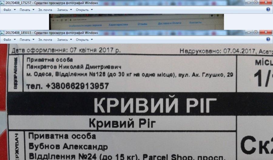 Жалоба-отзыв: Панкратов Николай Дмитриевич - Видеорегистратор.  Фото №3