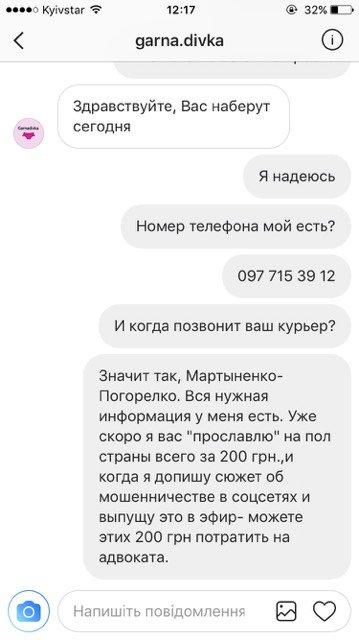 Жалоба-отзыв: 4149 4996 4268 3161 Погорелко Нина Алексеевна, 5168 7556 3226 6884 (Мартин Виктория) https://www.instagram.com/garna.divka2 Почта: gdivka@mail.ua - Перечислила деньги на карту, а та не отвечает.  Фото №5