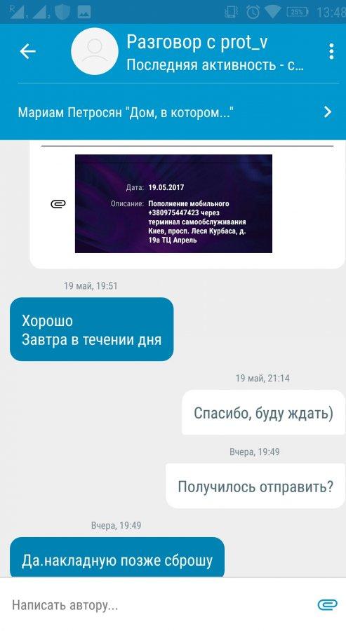 Жалоба-отзыв: Виктор - Недобросовестный продавец на olx.  Фото №3
