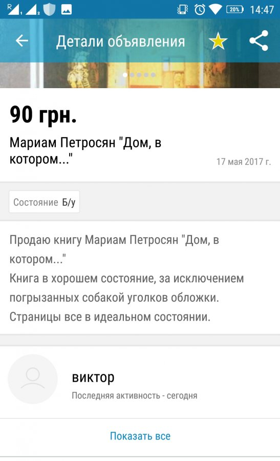 Жалоба-отзыв: Виктор - Недобросовестный продавец на olx