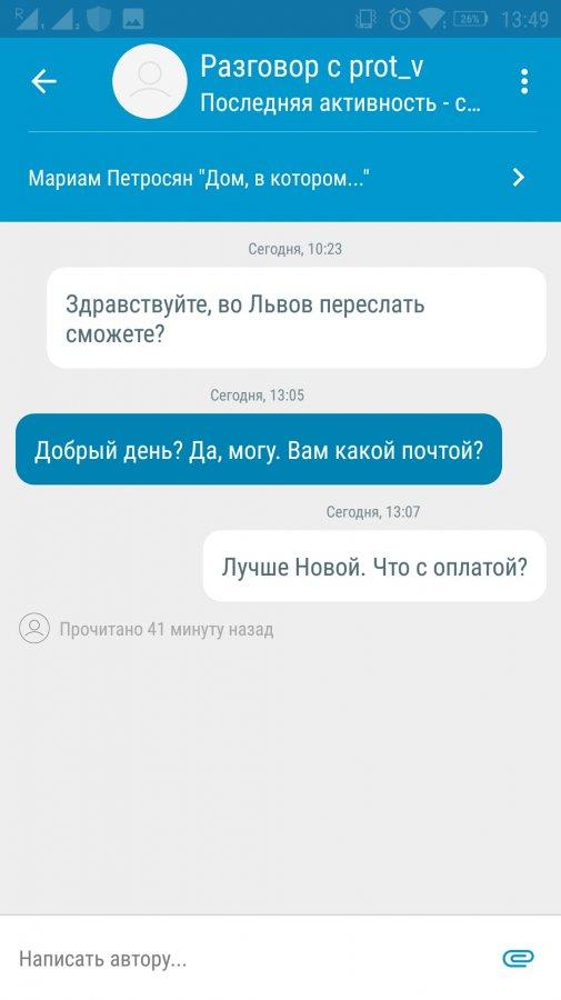 Жалоба-отзыв: Виктор - Недобросовестный продавец на olx.  Фото №4