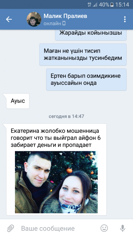 Жалоба-отзыв: Екатерина жолобко - Мошенница.  Фото №1