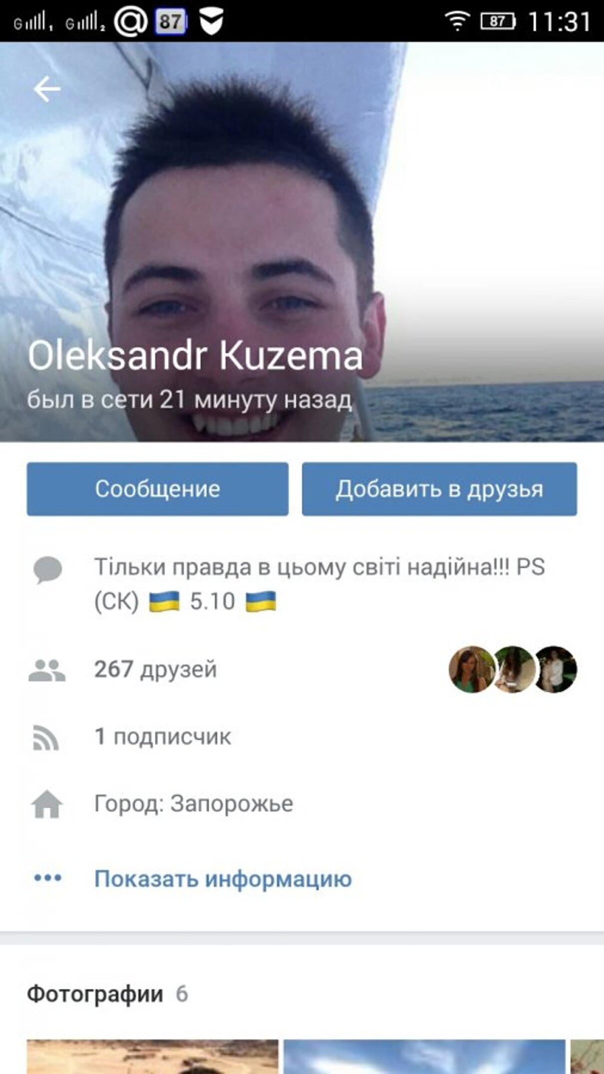 Жалоба-отзыв: Кузема Олександр 0971007048 - Аферист продаёт не то что вам подходит.  Фото №1